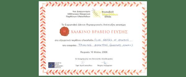 Athens Olive Oil Awrad Winner Eleones Zakros