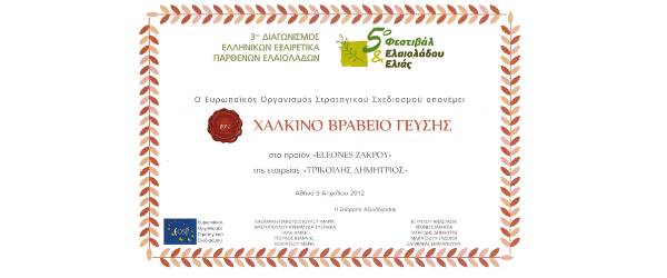 Greek Olive Oil Award Winner Eleones Zakros