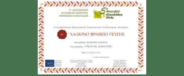 Νικητής Βραβείου Ελληνικού ελαιολάδου Ελεώνες Ζάκρος